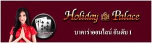 baccarat of holiday palace